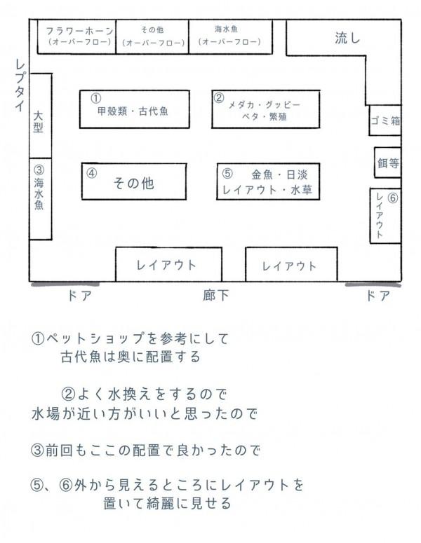 アクア移動①_200624_0003