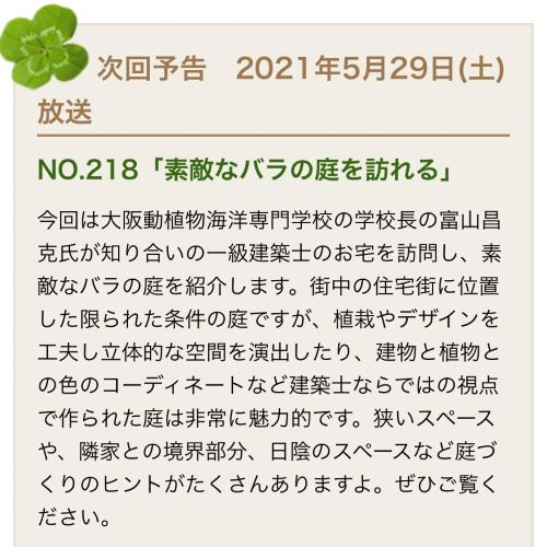 No.218番組告知