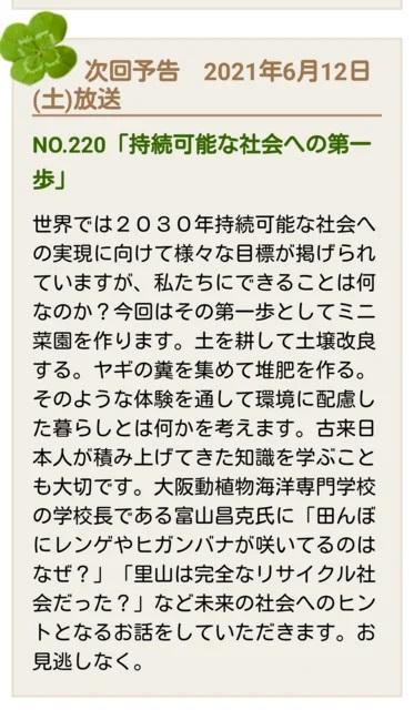 No.220番組告知