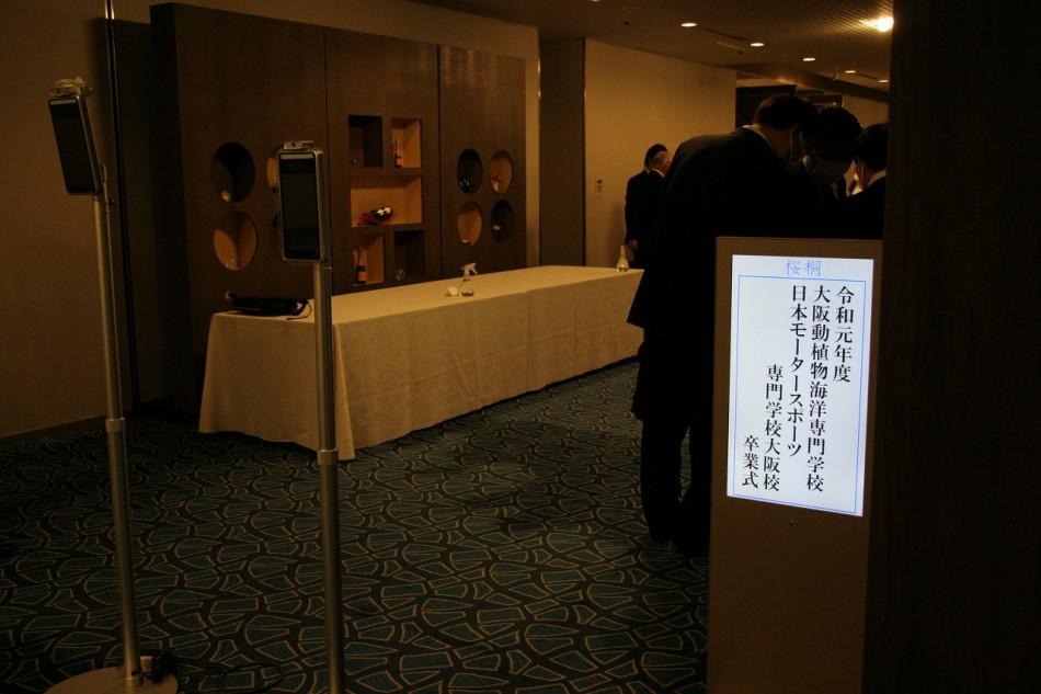 OAO大阪動植物海洋専門学校の卒業式会場の入り口