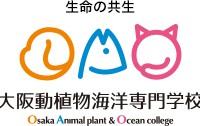 大阪動植物海洋専門学校のロゴ