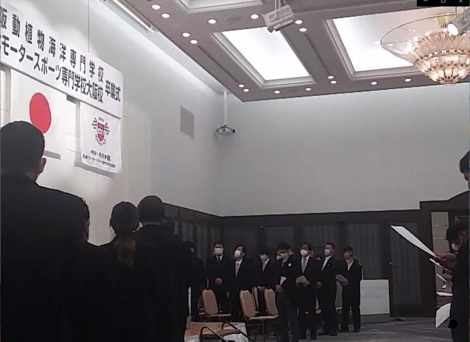 大阪動植物海洋専門学校卒業式の校歌斉唱