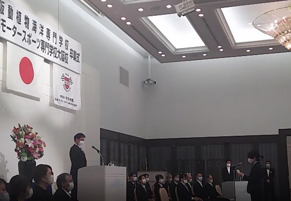 大阪動植物海洋専門学校卒業式で卒業生代表の挨拶