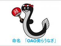 命名「OAO美らうなぎ」